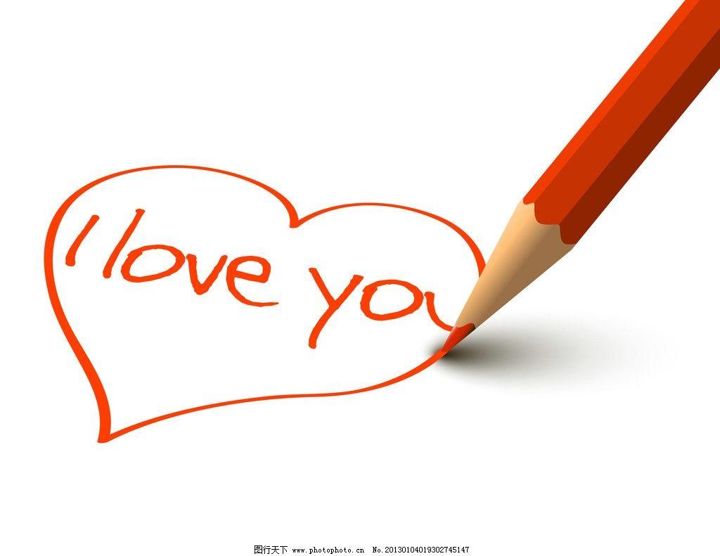 铅笔桃心 情人节矢量素材 画心 心形背景 七夕 欧式情人节 美丽情人节