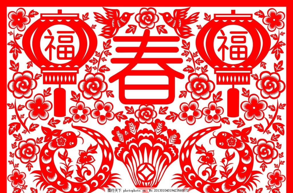 新春剪纸 福字 灯笼 花朵 蛇 白菜 梅花 桃花 中国年 中国风