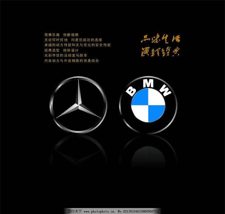 宝马 奔驰图片_企业logo标志_标志图标_图行天下图库