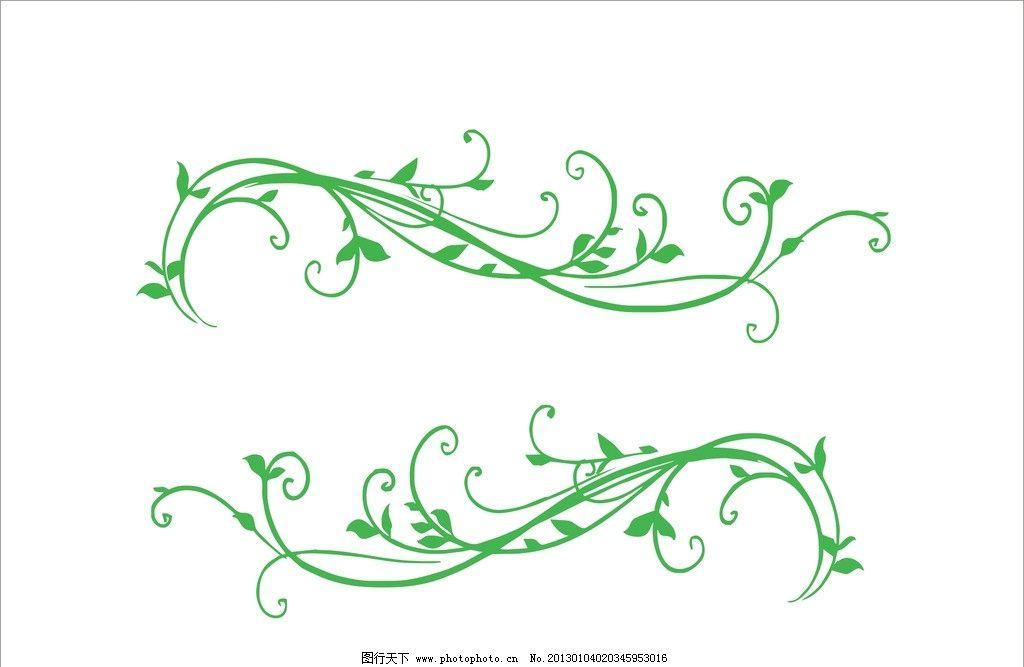 花纹 花滕 绿色花纹 绿色植物 装饰花纹 花纹花边 矢量