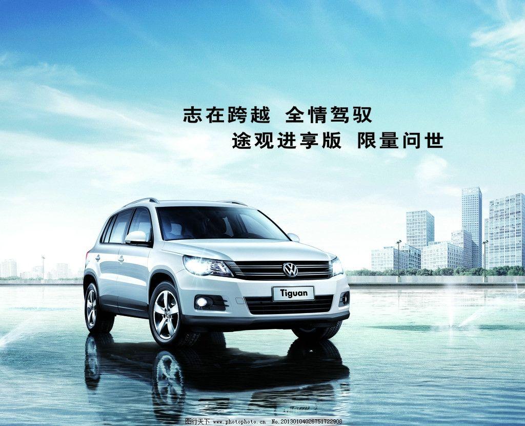 大众 汽车 上海大众 大众汽车 朗逸 新劲取 新途安