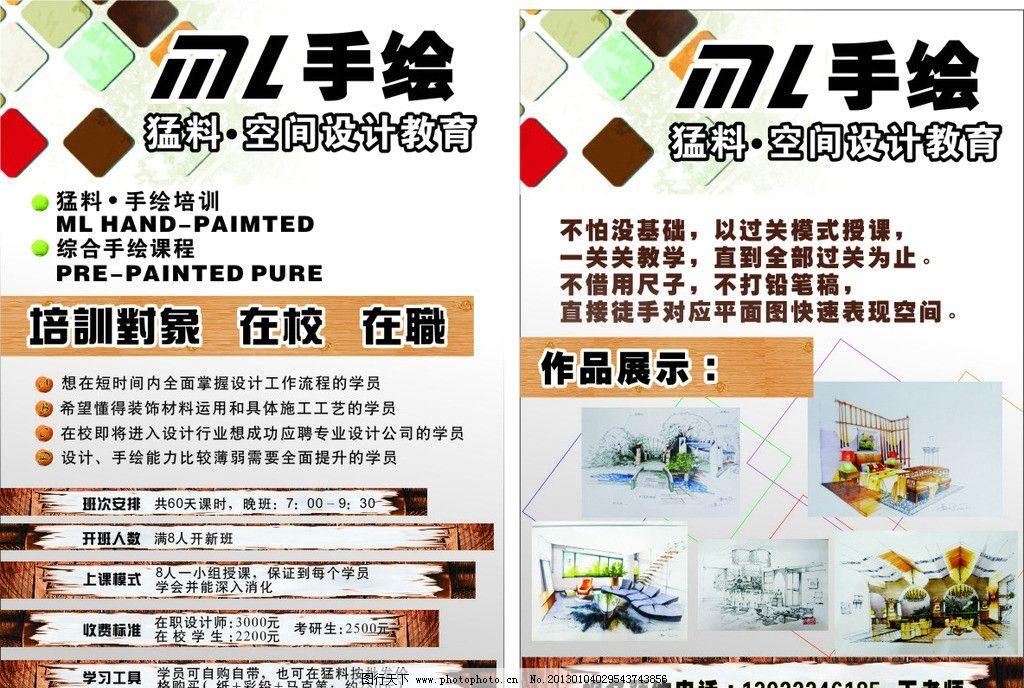 手绘培训宣传单 宣传单 白色背景 木纹边框 手绘图 马赛克 特价背景