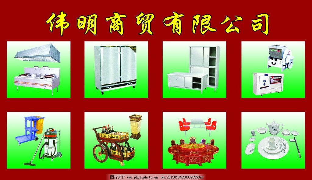 伟明商贸 商贸 桌子 吸尘器 和面机 碗筷 垃圾桶 海报设计 广告设计