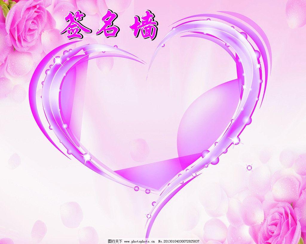 签名墙 粉玫瑰 爱心 浪漫 海报设计 广告设计 矢量 cdr