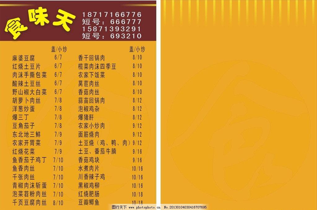 菜单背景 简单 菜谱菜单 菜单菜谱 广告设计 矢量 cdr