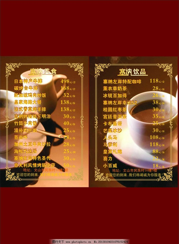 西餐厅台卡 咖啡 其他设计 广告设计 矢量