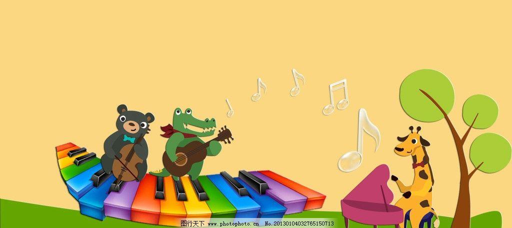 音乐教室墙面 可爱 动物 分层 幼儿园 小学 钢琴 小熊 鳄鱼
