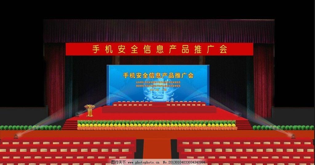 剧场舞美舞台效果图图片