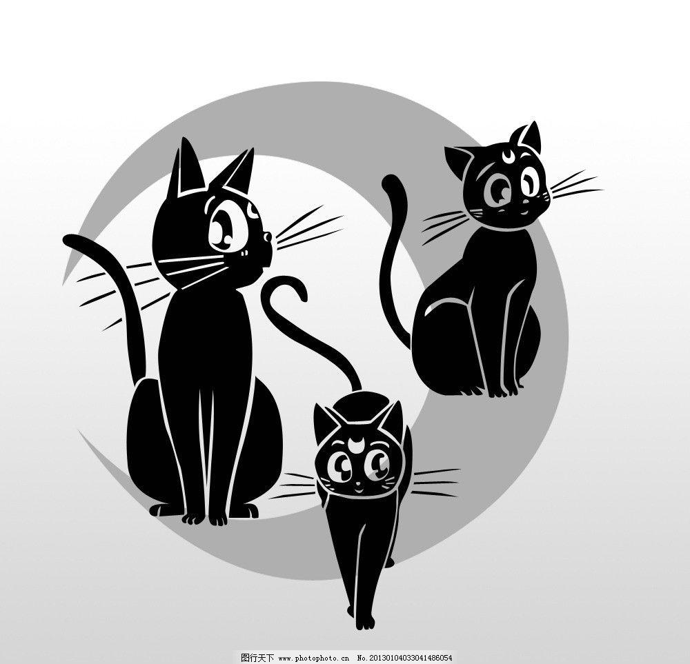 黑猫 月亮 猫 黑白花纹 猫图案 美少女战士 动物 可爱猫 猫素材 小猫