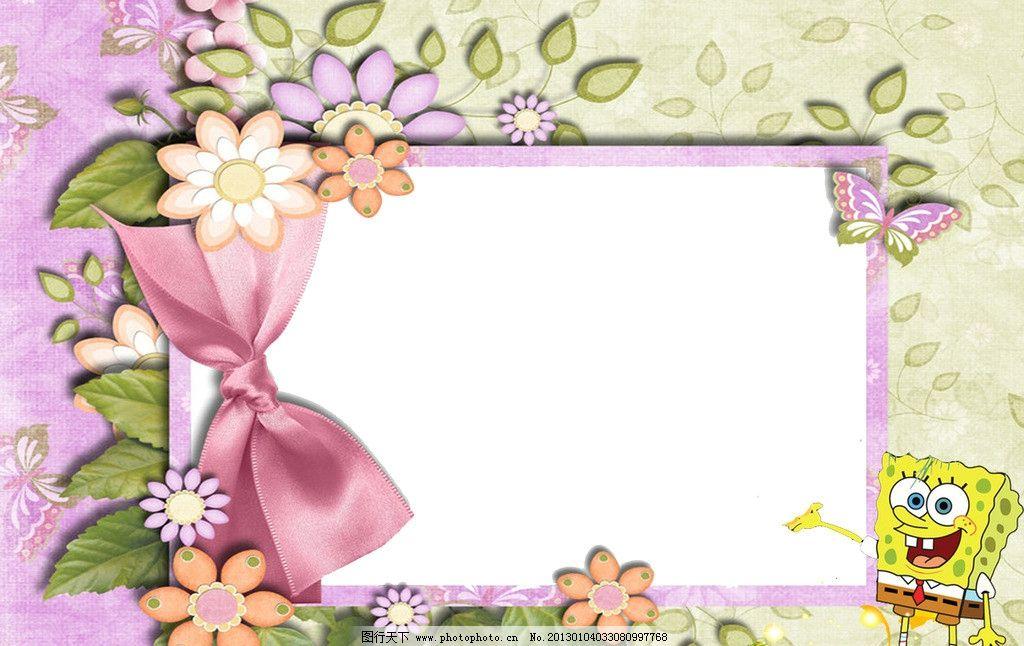 儿童花边相框图片