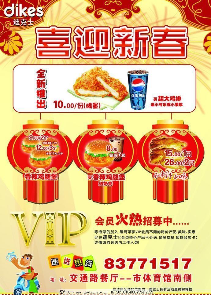 迪克士新春宣传单页 广告设计模板 汉堡 红灯笼 鸡排 卡通电话
