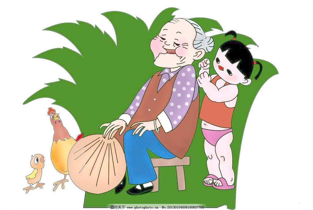 孝敬老人模板下载 孝敬老人 漫画 卡通 小鸡 奶奶 女孩 小孩 夏季