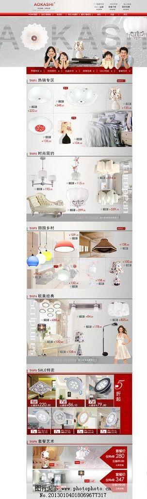 淘宝首页设计 淘宝首页排版 淘宝灯具首页设计 灯具设计 中文模版