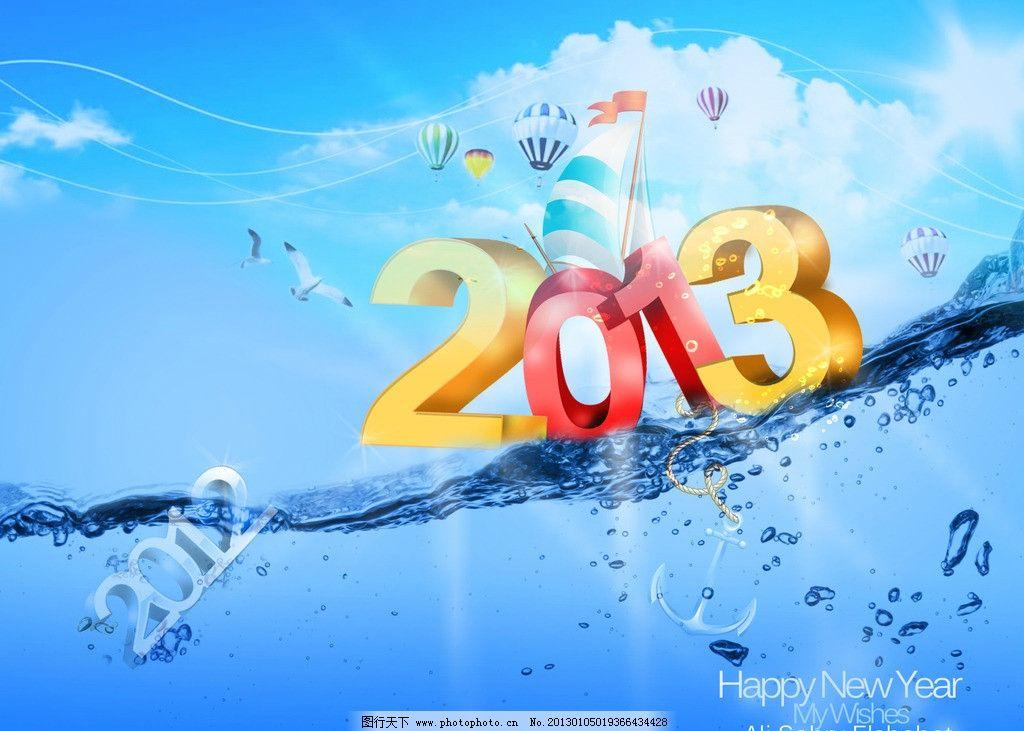2013新年 2013 热气球 水晶 气泡 海鸥 海水 大海 浪花 帆船 风帆