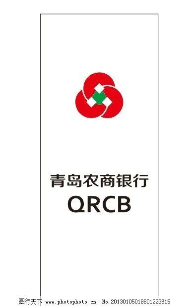 青岛农商银行图片