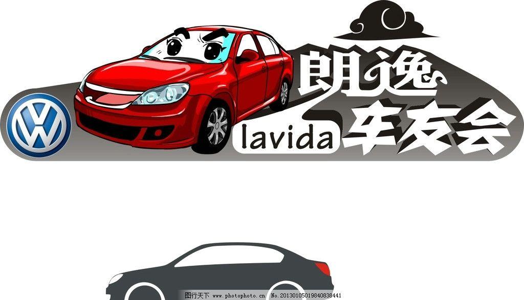 朗逸车友会 大众 漫画汽车 红色车 标识标志图标 矢量