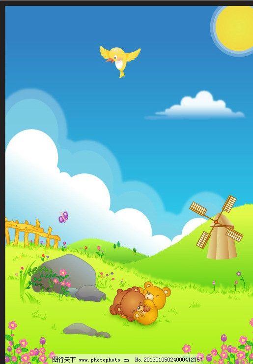 卡通矢量风景图片,蓝天白云 蓝天草地 动物 熊 玩耍