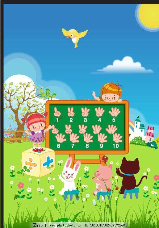卡通矢量风景 蓝天白云 蓝天草地 蓝天 白云 小孩 动物 兔 猪 猫 教学
