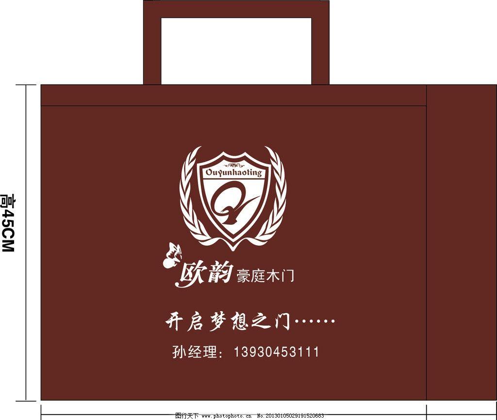 欧韵豪庭木门 标志 无纺布 布袋 包装 包装设计 广告设计 矢量
