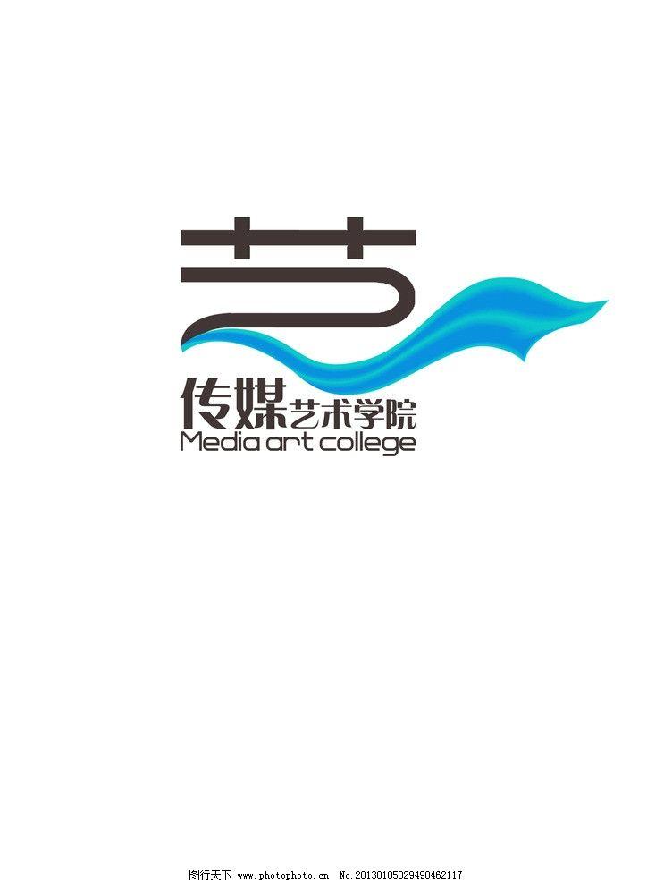 传媒艺术学院logo图片