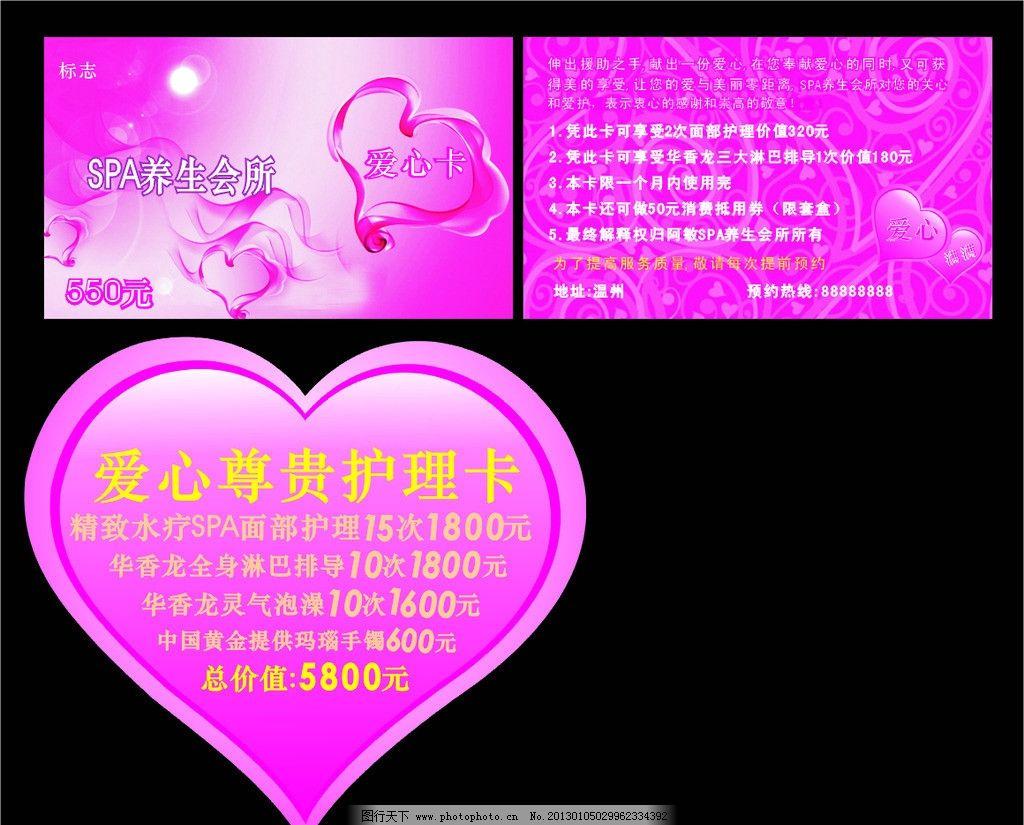 广告设计 名片卡片  爱心捐赠卡 爱心 心 爱 赠 捐 粉红 背景 名片