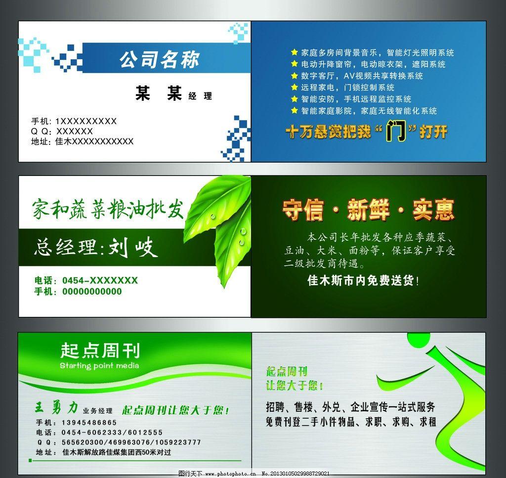 名片 公司名片 艺术字 树叶 金色字体 名片卡片 广告设计模板 源文件