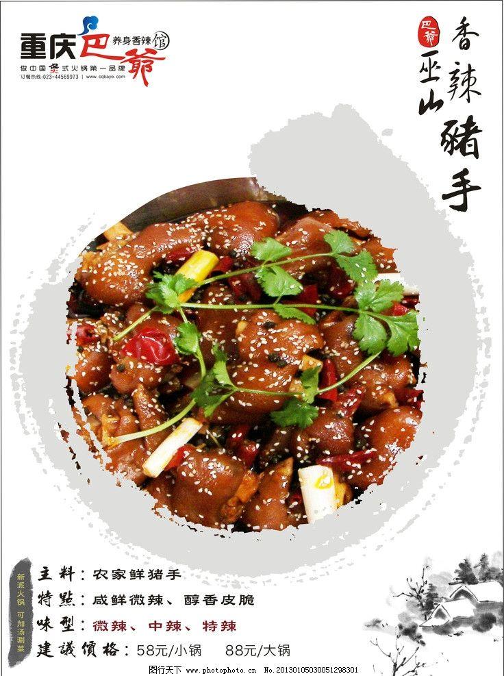 猪脚 菜品 海报 广告设计模板 源文件