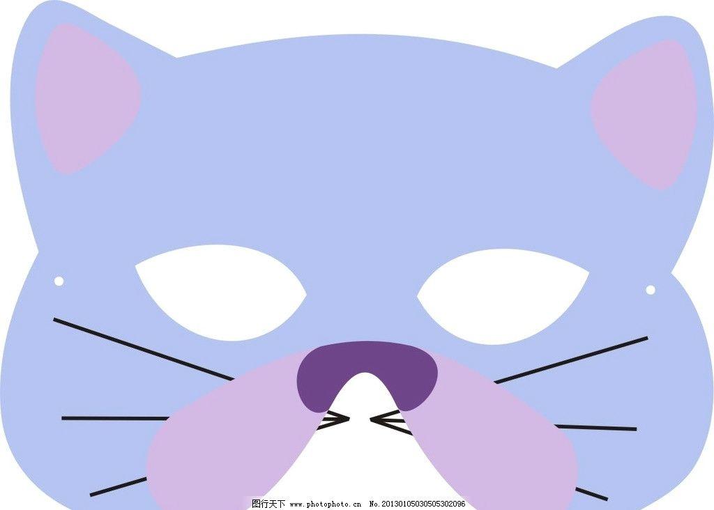 面具 矢量图 生物 野生动物 动物 老鼠 大象 狮子 老虎 狗 猫 狐狸