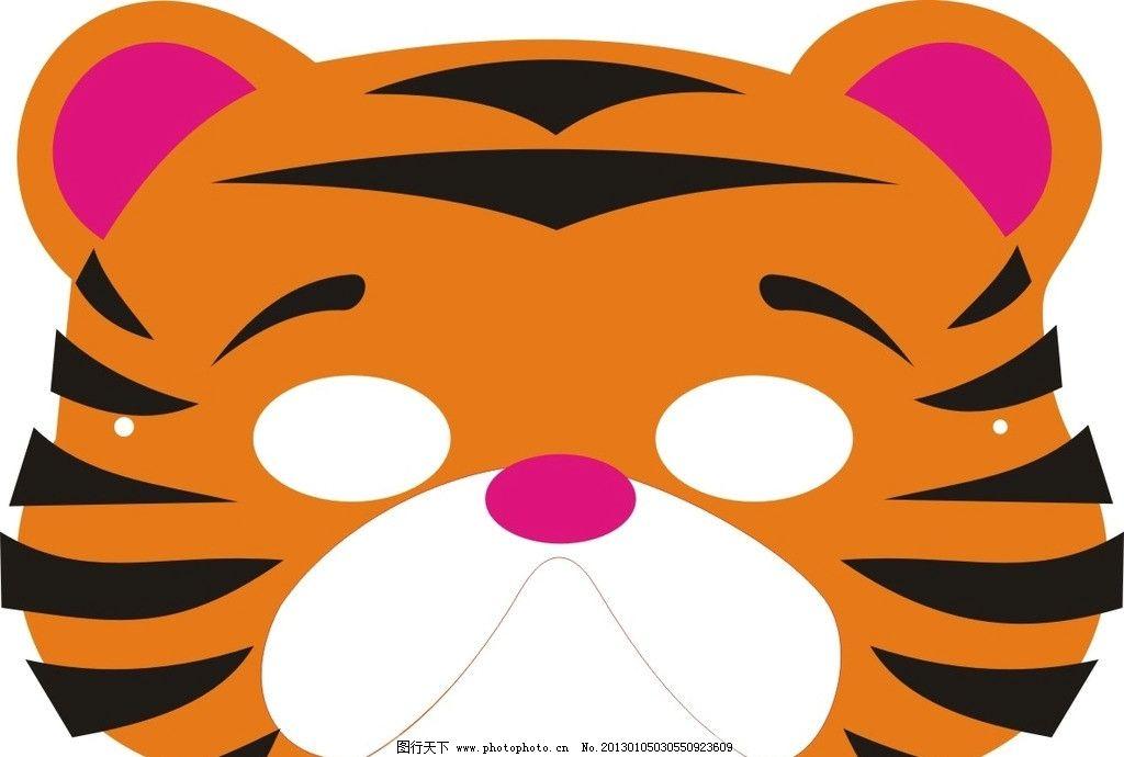 面具 矢量图 生物 野生动物 老鼠 大象 狮子 老虎 狗猫 狐狸