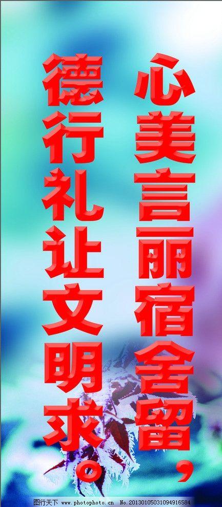 男生宿舍 标语/男生宿舍标语图片