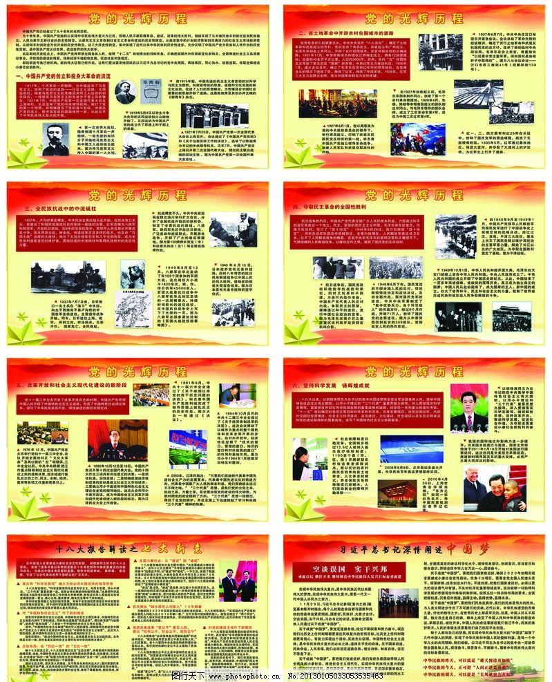 十八大党的光辉历程 十八大 党建展板 建设历程 宣传栏 光辉 领导人