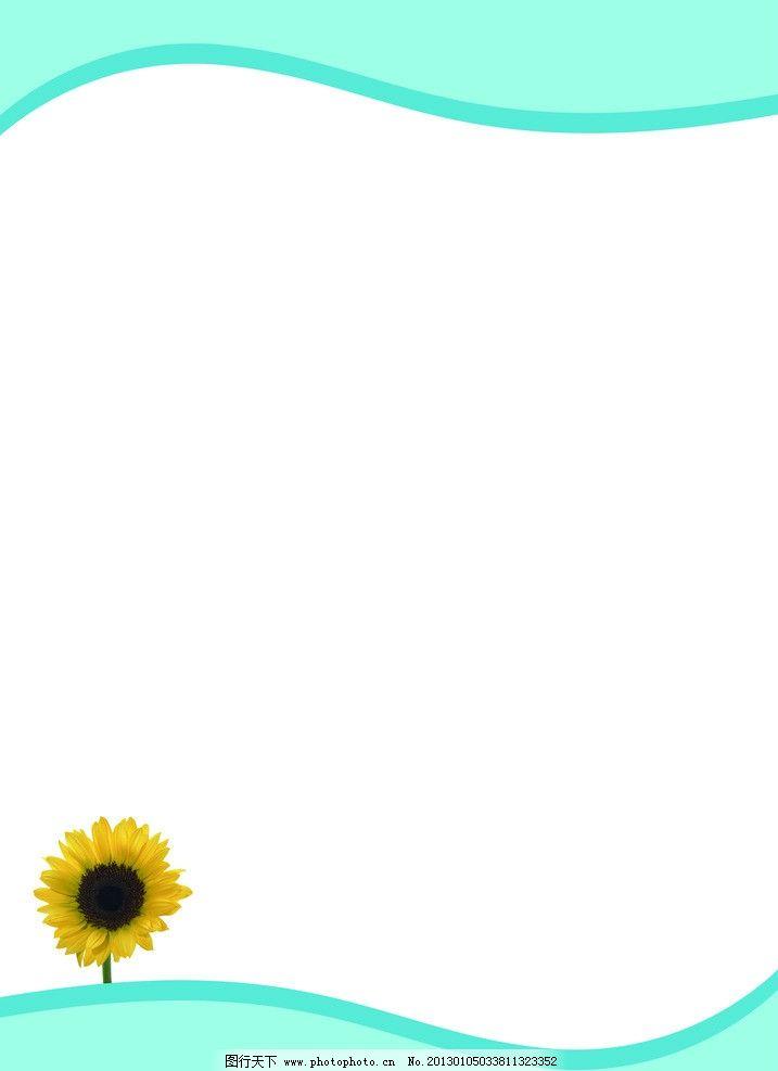 可爱太阳ppt背景
