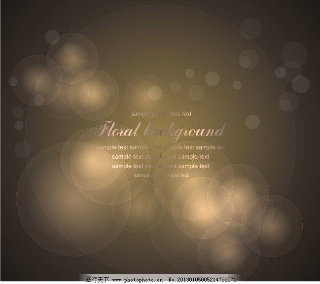矢量欧式背景光斑素材免费下载 光斑 光晕 欧式花纹 图片素材 装饰