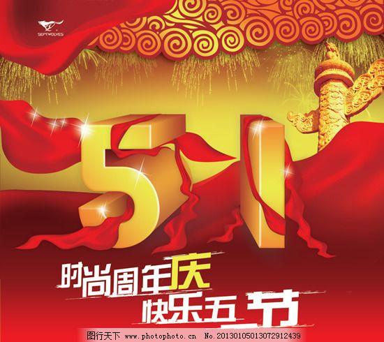 时尚周年庆快乐五一节psd 古典纹样 红丝带 华表 周年庆图片素材