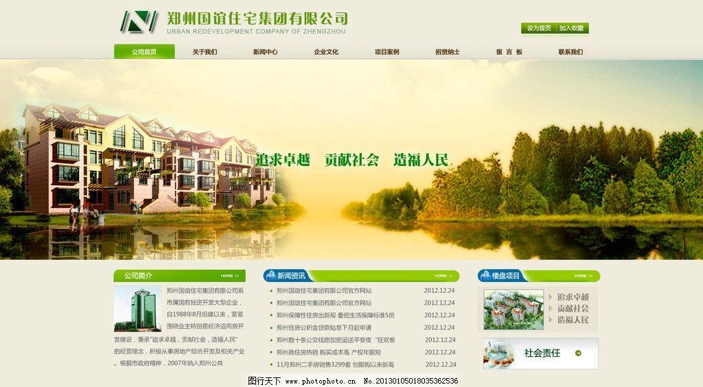 房地产企业网站模板图片