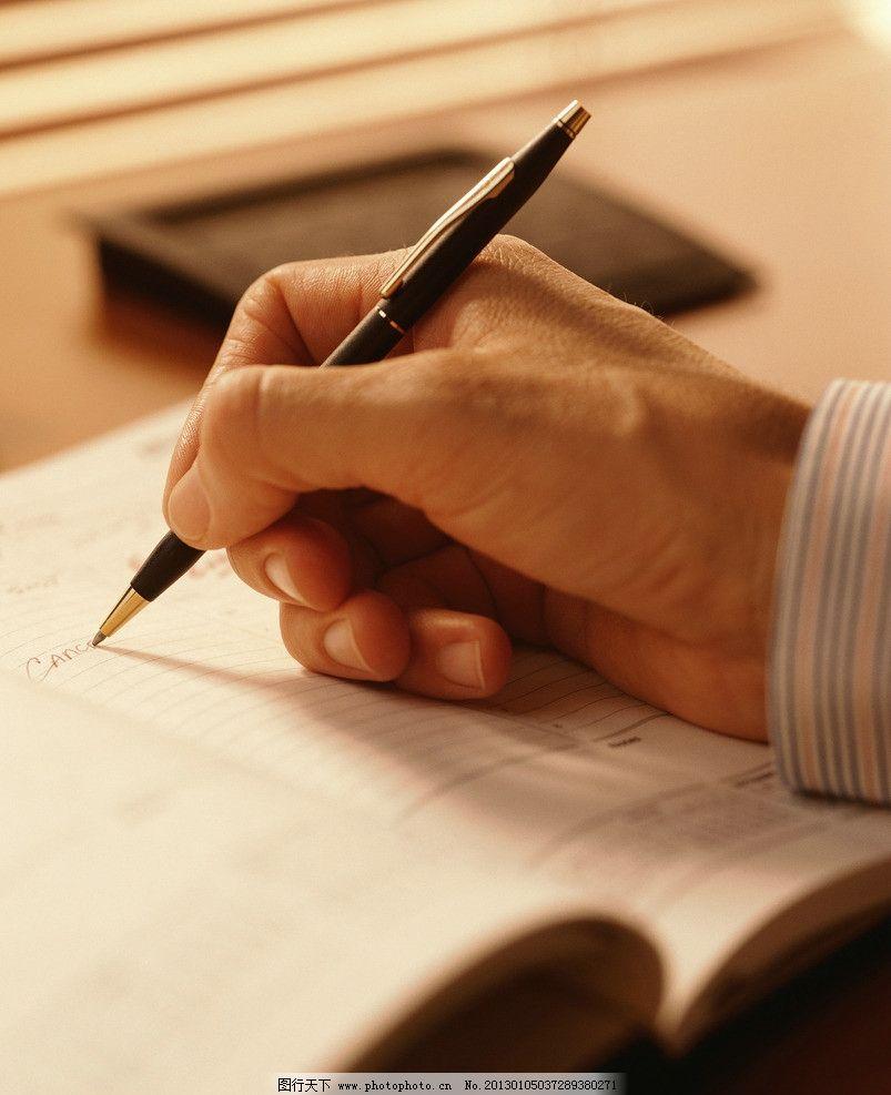 写字的手图片