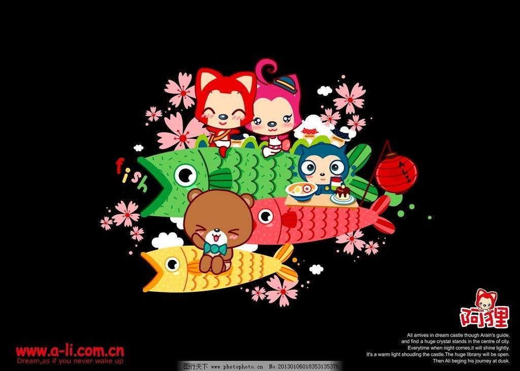 阿狸 桃子 朋友 樱花 鲤鱼旗 儿童节 动漫人物 动漫动画 设计 72dpi j图片