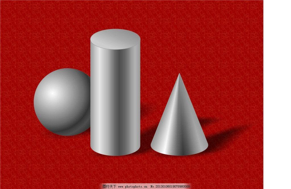 圆柱 圆锥 球体 素描 立体几何 静物写生 美术绘画 文化艺术 矢量 cdr-素图片