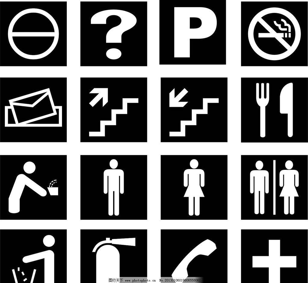 标识符号 公共标志 公共标识 禁烟 禁烟标志 禁止吸烟 洗手间