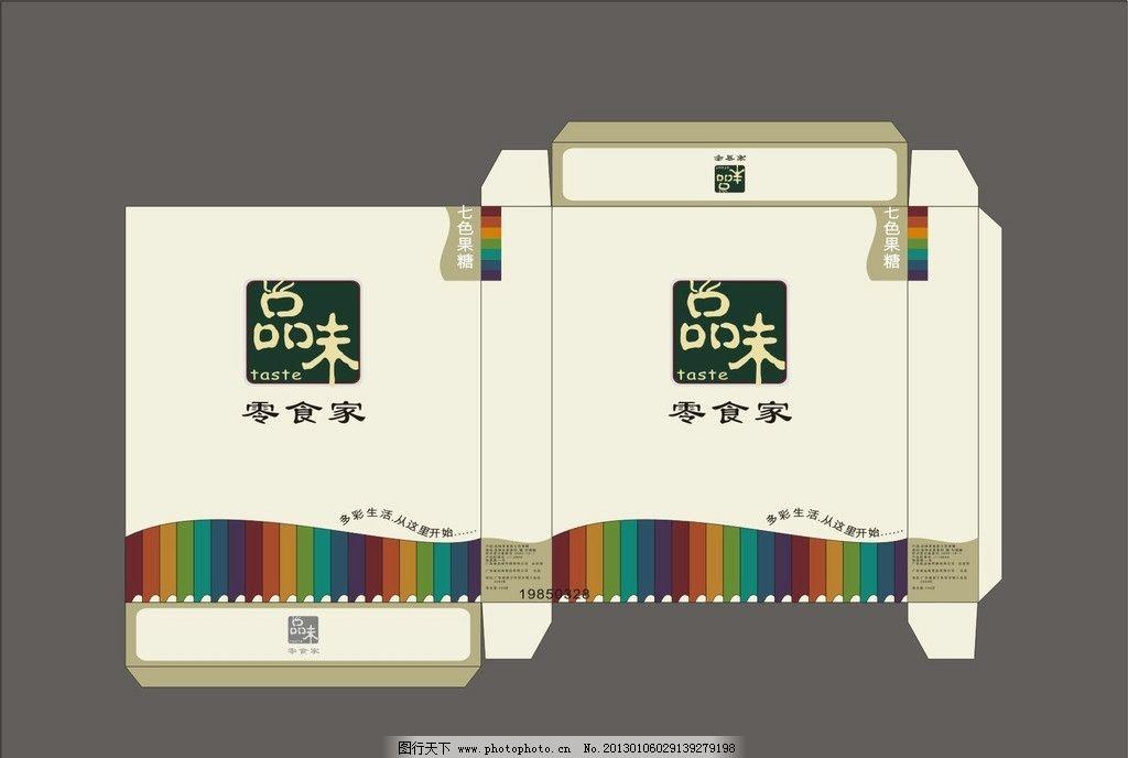 食品 包装 糖果 纸盒 七彩 品味 原创 源文件 包装设计 广告设计 矢量