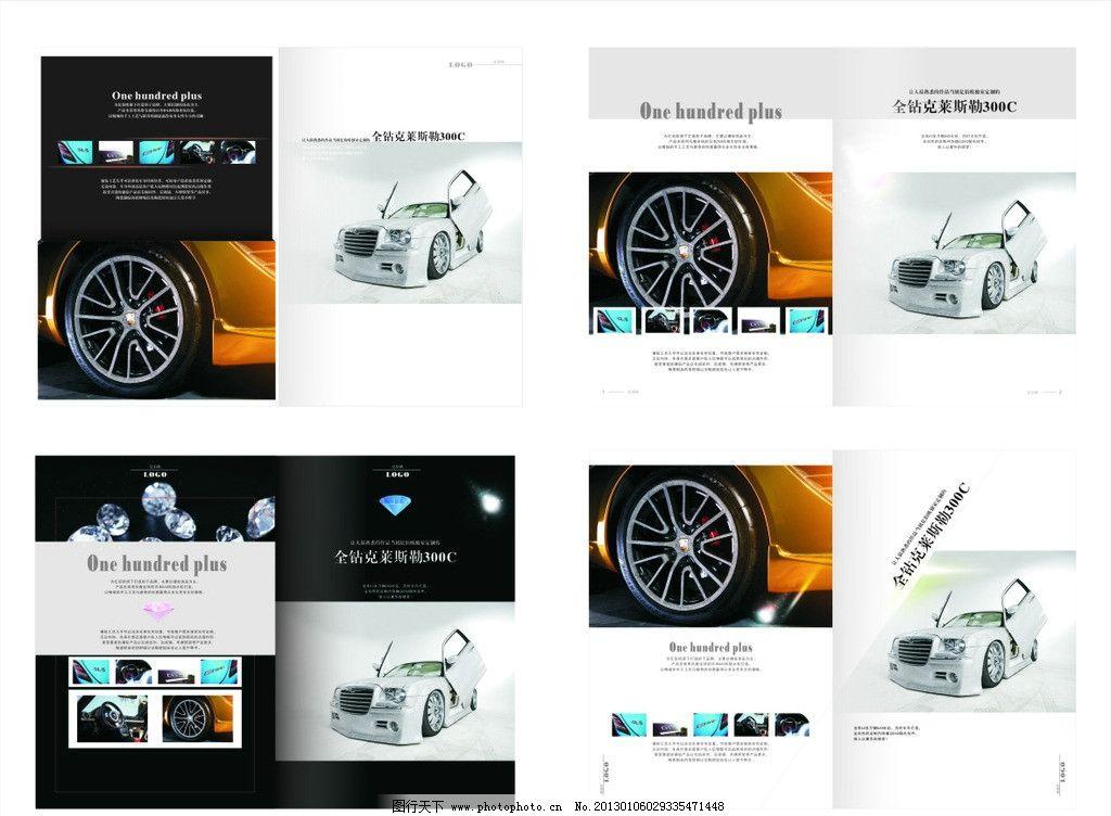 汽车画册排版设计图片