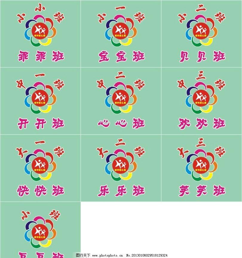 幼儿园班牌 绿色 花 班牌 广告设计 矢量 cdr