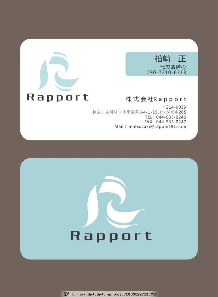 贸易公司名片 名片 个人名片 公司名片 贸易名片 卡片 设计 平面 名片