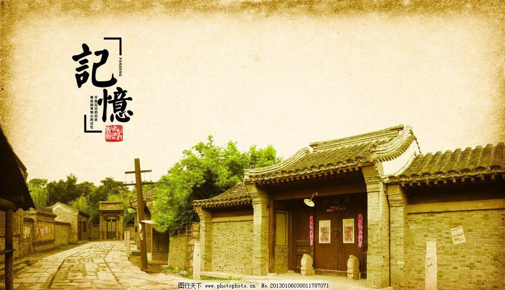 古典民居 古代建筑 传统民居 大门 瓦房 青砖 小巷 牛皮纸纹 海报设计