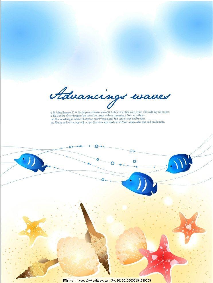 移门 梦幻 海螺 鱼儿 贝壳 鱼 沙滩 矢量图库 广告设计 移门图案 矢量