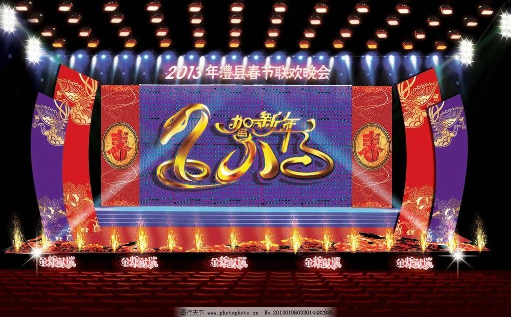 舞台设计 春节舞台 电子屏 蛇年舞台设计 烟火 灯光 舞台效果图 射灯