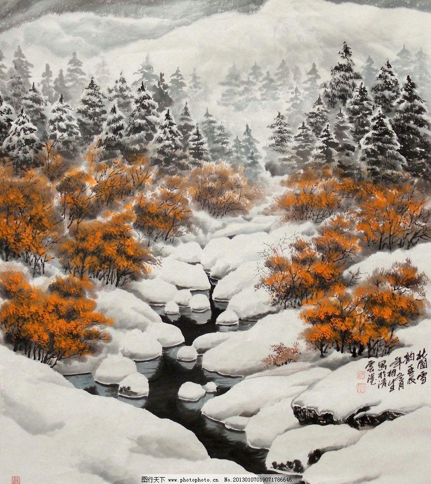 冰雪山水画 魏相生 雪景 小溪 树木 国画 山水画 绘画书法 文化艺术