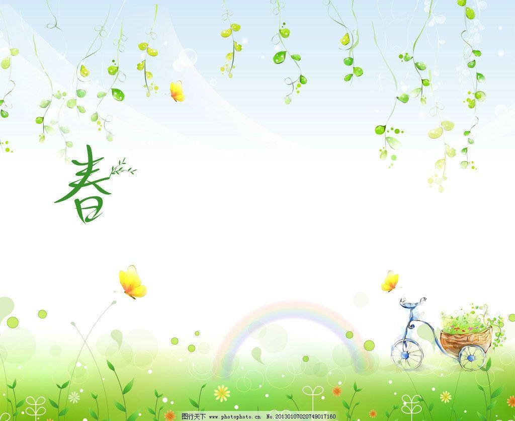 植物 绿色背景 草地 卡通 装饰 移门 设计素材 美丽花朵背景 移门图案
