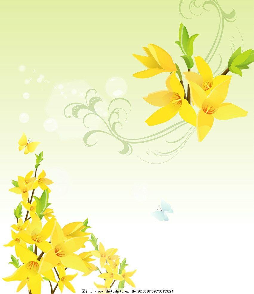 美丽花朵 黄花 迎春花 花纹 蝴蝶 时尚 梦幻 绿色 时尚花朵