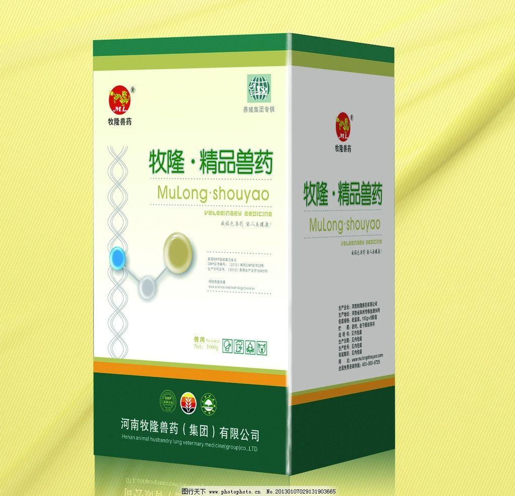 兽药盒子 高档盒子 兽药包装 盒子 盒子效果图 精品盒子 包装设计
